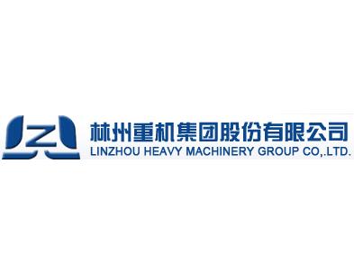 林州重机集团股份有限公司